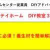 ホームセンター豆知識!ステイホームDIY教室33【DIYに必須!養生材を簡単解説 6】