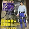 台湾版ロボコンマガジンに「3Dプリンタで初音ミクロボを作ってみた」掲載