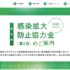 東京都感染拡大防止協力金【第2回】の申請方法 〜申請受付要項を専門家が解説〜