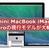 MacBook・iMac・Mac Pro・Mac miniの現行モデルが大幅値下げ!これは買うしかねぇ!