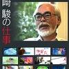 ★宮崎駿監督:「今度は本気」引退宣言。