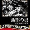 ウィリアム・ワイラー『西部の男』(1940/米)