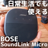 BOSE SoundLink Microが旅行も日常生活も便利にする3つの理由