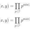 gcd/lcmとmin/maxが同型という話