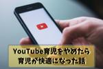 YouTubeは子供に悪影響!ユーチューブを見せるのをやめたら育児が快適になった話