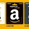 Amazon・iTunesカードを売るなら金券買取EXがオススメ!