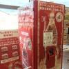 久留米のセブンイレブンに見たことないコカ・コーラの機械があった