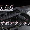 【攻略】CoD MW(PS4) ~FR 5.56のおすすめアタッチメント~