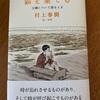 「歴史」と「経験」が人を変え、人を作っていく:読書録「猫を棄てる」