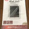iPad Air2 防指紋液晶画面保護フィルム-百均のフィルムってどうなの!?