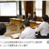 県いじめ問題対策連絡協議会開催 in宮崎県