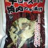 業務スーパー 牛ロースかぶり焼き肉たれ漬け500g458円(税抜)