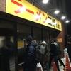 二郎欲は二郎でしか満たせない「ラーメン二郎 札幌店」
