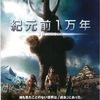 映画《紀元前1万年》あらすじネタバレ感想:面白くなりそうでならなさそうで