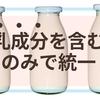 【アレルギー表示ルール】原材料項目の食品『乳成分』を含む 単一語句に統一。