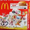 週刊少年ジャンプ40号のハンバーガー無料券を持ってマクドナルド(マック)に行ってきました