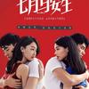【映画】「七月与安生」(2016年) 観ました。(オススメ度★★★★☆)