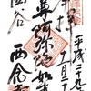須賀神社・西念寺・陽運寺の御朱印 〜抜けられます!貧民窟。 元 スラム街を抜けてアニメ聖地と寺社めぐり
