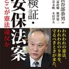 検証『検証・安保法案』(4)―柳澤協二「『国際秩序維持』に関する法制を中心に」
