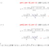 二次方程式の解の公式を使う問題で約分ができるパターンは難しい!