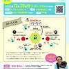 """福岡市科学館企画展 """"What's AI?""""で特別講演します(12月28日)"""