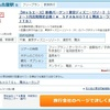 【名古屋発】ディズニーリゾートへ新幹線で行く格安ツアーはこれ!