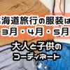 【北海道旅行の服装は? 3月・4月・5月】大人と子供のコーディネート