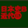 明治初期の外交と自由民権運動(1880年代) センターと私大日本史B・近代で高得点を取る!