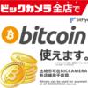 ビックカメラ全店舗、コジマ・ソフマップの一部店舗でもビットコイン(BTC)の決済対応へ