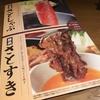 「和食さと」のコスパ最高のすき焼き食べ放題に行ってきました。