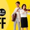 音楽教室トコトコ日記-7-【春のご入会キャンペーン開催中です!】
