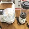 混ぜる系調理家電の種類と機能が多過ぎの罠