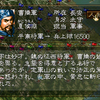 三国志5 武将 夏侯淵