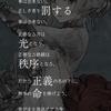 【シノアリス】 衝動篇 スノウホワイトの書 二章 ストーリー ※ネタバレ