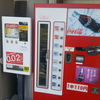 昔懐かしの瓶コーラ自動販売機を発見
