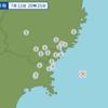午後8時25分頃に宮城県沖で地震が起きた。