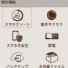 Androidのストレージの「その他」とは?【削除、消去、不要ファイル、フォルダ、容量を増やしたい】
