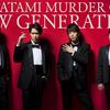 【多和田秀弥】舞台『熱海殺人事件 NEW GENERATION』チケット先行予約受付スタート!