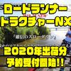 【ノリーズ】ロードランナー新シリーズ「ロードランナー ストラクチャーNXS」2020年出荷分各種予約受付中!