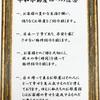 『平和不動産東浦和店四つの信念』