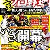 今日のカープ本:『がっつり!プロ野球(20) 2018年 3/5 号 (漫画ゴラク 増刊) 』