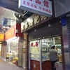 香港旺角・浩記甜品館 香港スイーツ