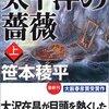 『太平洋の薔薇』上下 笹本稜平