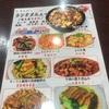元祖麻婆豆腐 新宿店のランチ「牛肉の激辛煮込み」は半端なく激辛で美味い!