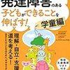 (503冊目)杉山登志郎・辻井正次(監)『発達障害のある子どもができることを伸ばす学童編』☆☆☆