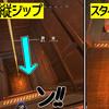 【Apex】建物にある縦ジップを上から下にスムーズに降りる小技!戦闘がスタイリッシュになる!