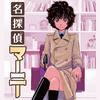 【探偵マンガ】サンデーは「コナン」、マガジンは「金田一」、チャンピオンは…?