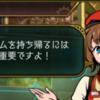 グラスマ 遠征(探索)情報まとめ 11/13更新