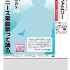 読売ファミリー7月4日号インタビューは増田貴久さんです