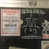20210724 マンホール「Juke Joint」@高円寺喜楽